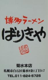 ばりきや菊水本店