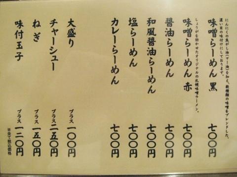 札幌ラーメンだいち新道東店