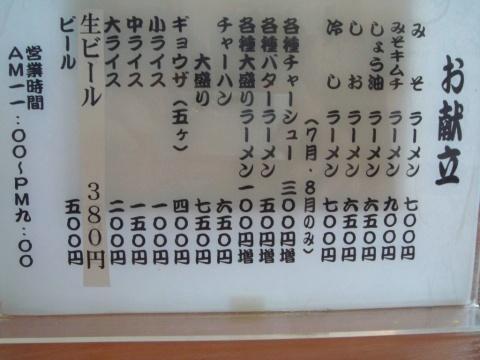 三代目月見軒札幌駅北口店