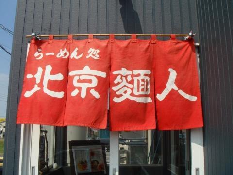 北京麺人東苗穂店