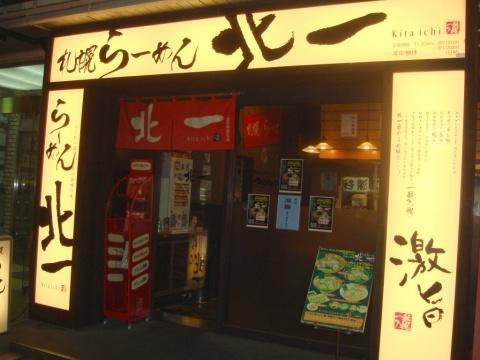 札幌らーめん北一本店