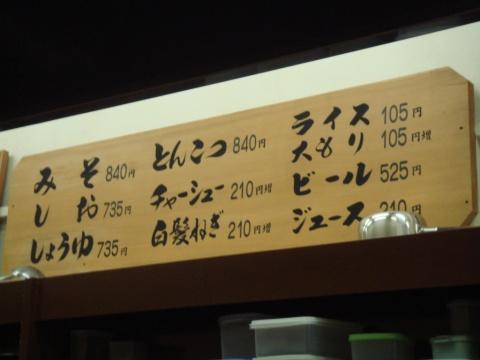 桑名時計台通店