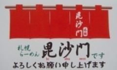札幌らーめん毘沙門