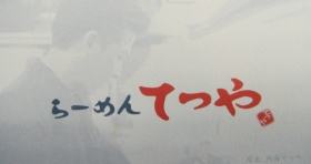 てつや千歳鶴ミュージアム店