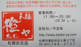 橙ヤ札幌伏古店