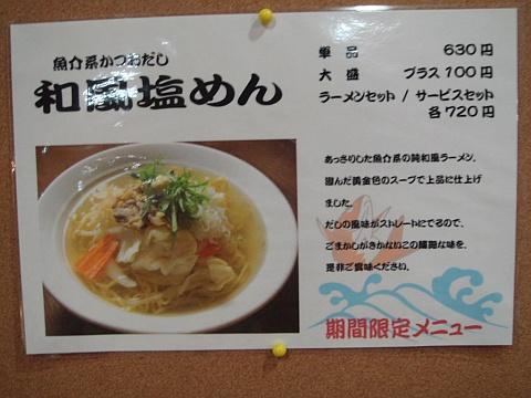 和さび大通店