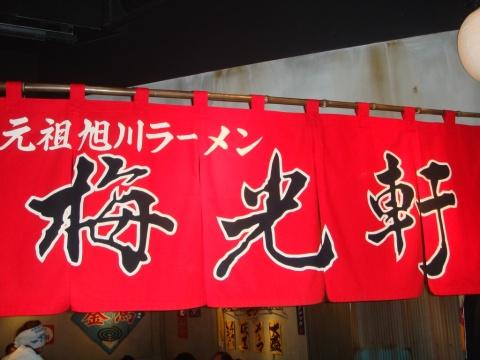 梅光軒【札幌らーめん共和国】