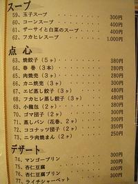 五修堂小吃店
