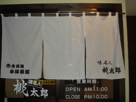 味名人桃太郎太平店