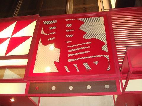 串鳥 時計台通店