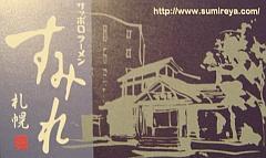 すみれ札幌南3条店