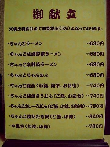 相撲茶屋恵大苑