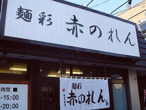 麺彩赤のれん