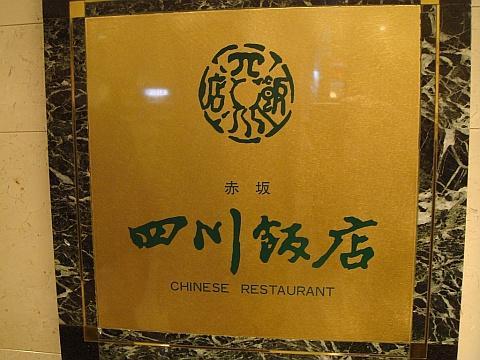 赤坂四川飯店 札幌ガーデンパレス店