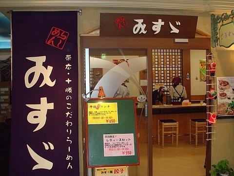 みすゞ札幌テレビ塔店