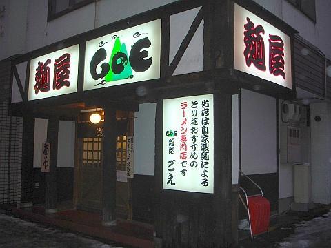 麺屋GOE