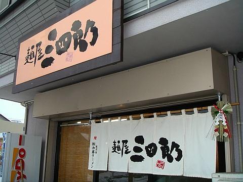 麺屋三四郎