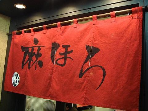 麻ほろ札幌道庁店