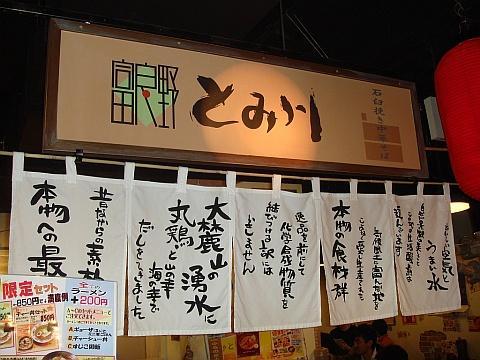 富良野とみ川【札幌らーめん共和国】