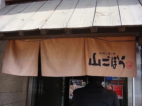 山ごぼう北2条店