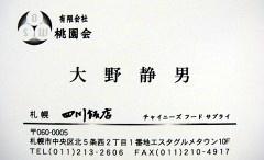 四川飯店札幌エスタ店