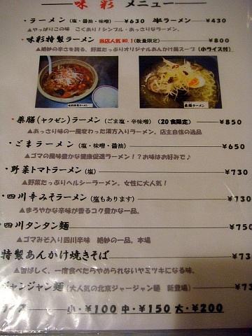 チャイニーズキッチン味彩