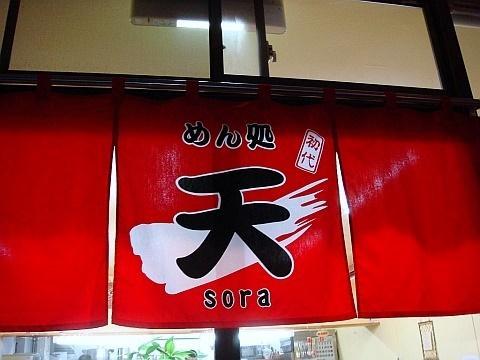 めん処天-sora-初代