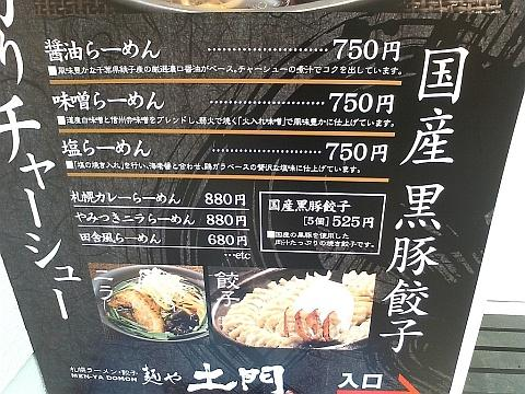 麺や土門 NS店