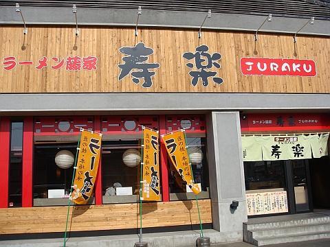 ラーメン藤家寿楽 北42条店