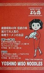 よし乃 元祖ラーメン横丁店