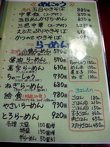 萬字醤油屋本店 栗沢本店