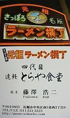 遠軽とらや食堂【元祖ラーメン横丁】