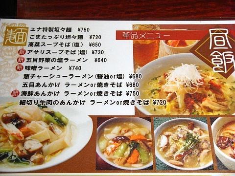 創彩中華「エナ」札幌駅前店