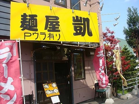 麺屋凱-KAI-