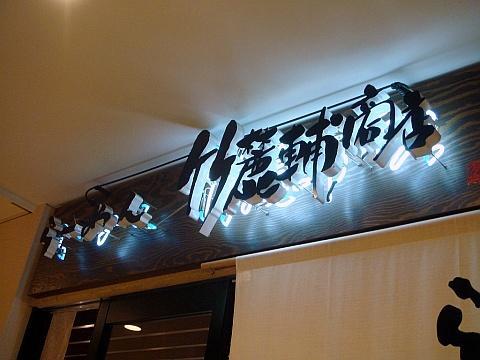 竹麓輔商店
