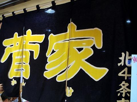 菅家北4条店