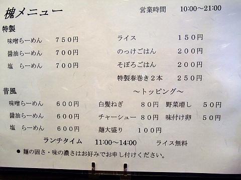ごま麺槐-えんじゅ-