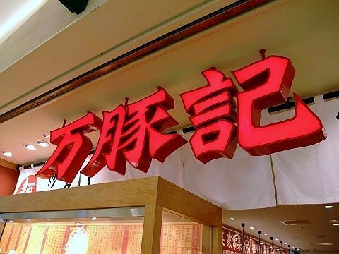 万豚記 札幌店