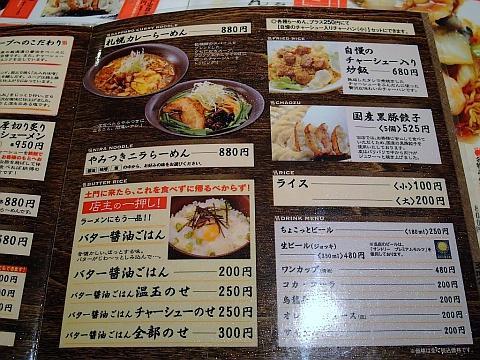 麺や土門NS店