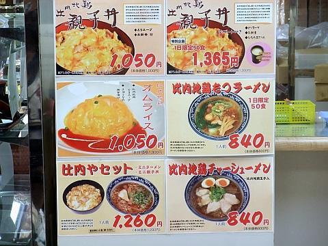 秋田比内や in 札幌三越