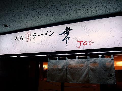 ラーメン常-JOE-