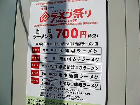 HOKKAIDOラーメン祭り(第1期)