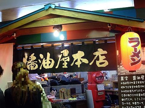 萬字醤油屋本店サンピアザ店