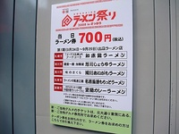 HOKKAIDOラーメン祭り(第2期)