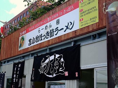 HOKKAIDOラーメン祭り(第3期)