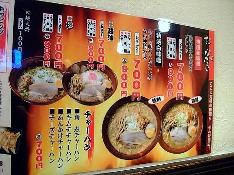 らー麺とぐち すすきの店