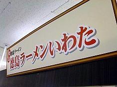 麺フェス in 東急さっぽろ1