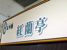 麺フェス in 東急さっぽろ完