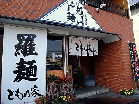 正統羅麺とも乃家