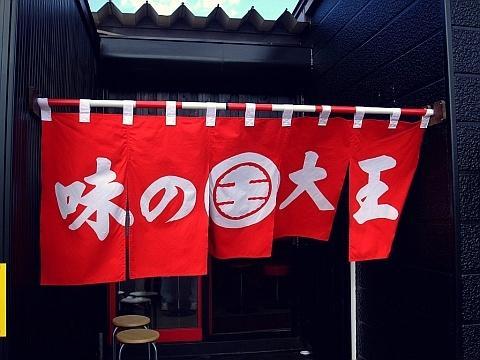 味の大王札幌屯田店